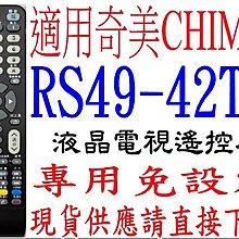 RS49~42TT奇美CHIMEI液晶電視遙控器免設定TL~39 50LD500D 55L