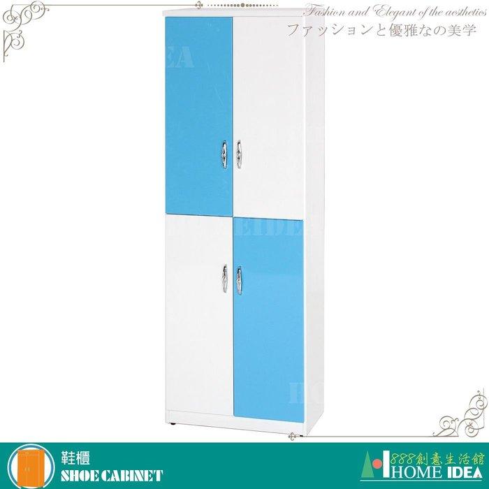 『888創意生活館』395-886-06藍色塑鋼開門高鞋櫃CT-329型$7,200元(06鞋櫃鞋櫥實木鞋櫃)高雄家具