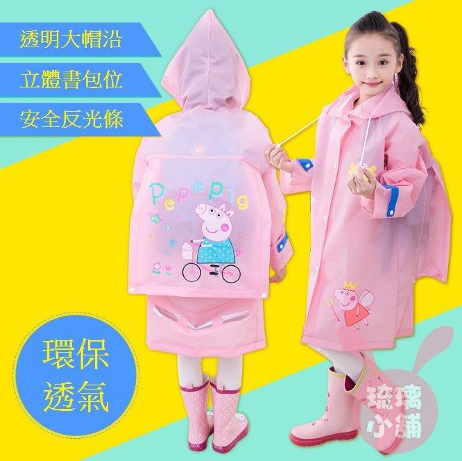 《琉璃的雜貨小舖》珮珮豬兒童雨衣 帶書包位雨衣