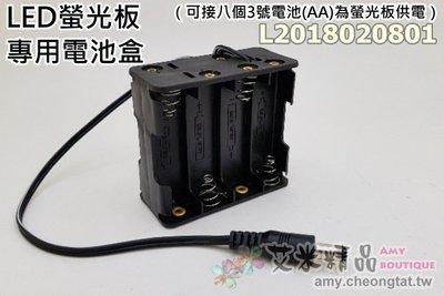 【艾米精品】LED螢光板專用電池盒(可接八個3號電池(AA)為螢光板供電)、電壓12V,接頭內徑2.5mm外徑5.5mm