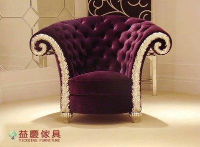 【大熊傢俱】羊角沙發 布沙發 多件沙發組 椅子 羊角雕刻 客廳沙發 雙人沙發  1+2+3沙發組