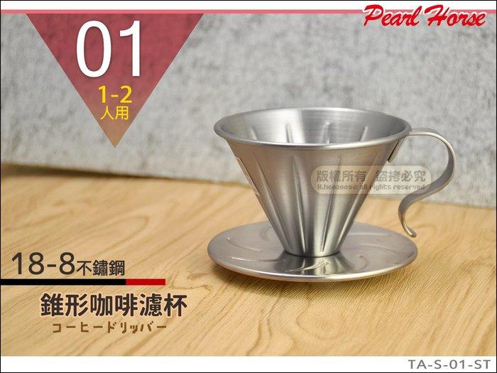 寶馬牌 304不鏽鋼【錐形單孔】咖啡濾器 1-2人用 台灣製 濾杯 TA-S-01-ST