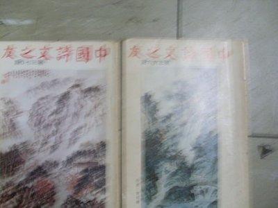 憶難忘書室☆早期民國74年出版--中國詩文之友雜誌共2本.
