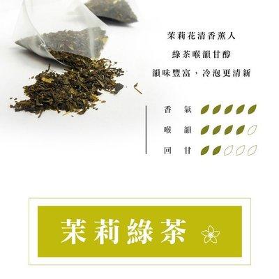 【名池茶業】茉莉綠茶20包60克 (附...