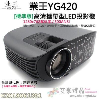 ✨艾米精品🎯公司貨》業王YG420 高清攜帶型投影機(標準版)🌈(台灣一年保)1280×768解析度500Ansi