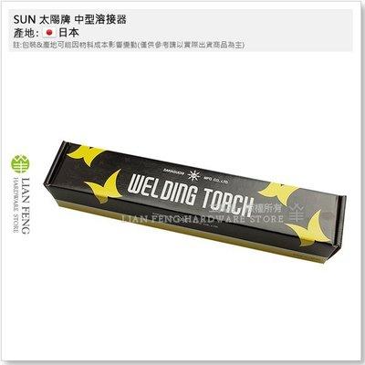 【工具屋】*含稅* SUN 太陽牌 中型溶接器 WT-02 中熔 附火口 乙炔 熔接機材 銲接 中溶 日本製