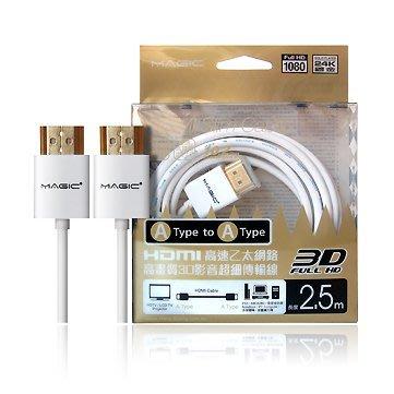 【開心驛站】 MAGIC 鴻象 1.4版超細 HDMI傳輸線 A to A 高畫質細線 2.5米