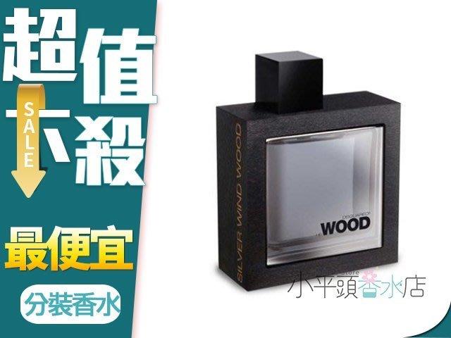 ~小平頭香水店~DSQUARED2 SILVER WIND WOOD 銀風之木男性淡香水