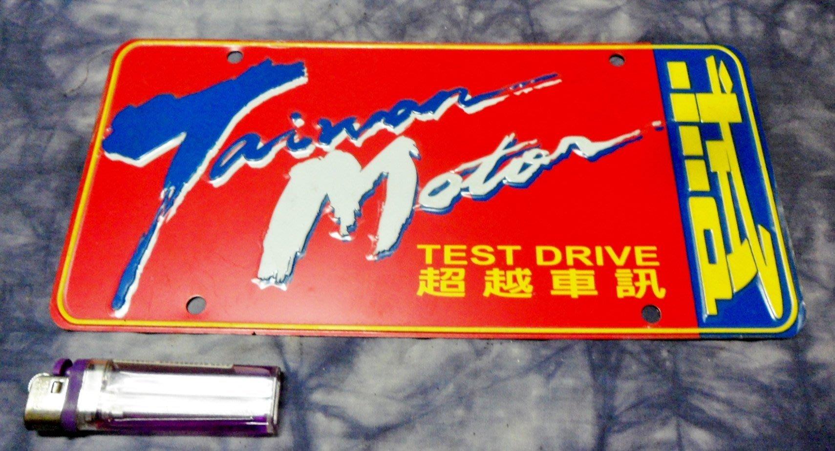 紅色小館-------------超越車訊 TEST DRIVE (紅色)