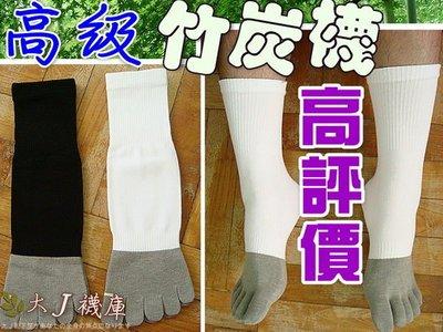 A-3竹炭五指襪【大J襪庫】1組3雙-五趾襪5趾襪5指襪竹炭襪除臭襪抗菌短襪棉襪-紳仕襪-黑白男女純棉質細針不易起毛球穿
