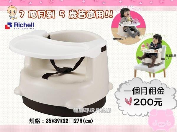 °✿豬腳印玩具出租✿°利其爾 Richell 新型多功能餐椅(2)~即可租