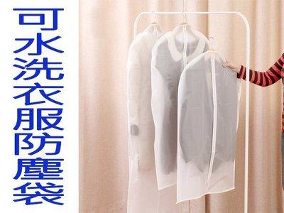 BO雜貨【SV6252】PEVA半透明衣物防塵罩 加厚收納掛袋可水洗衣服防塵袋 帶拉鏈衣物防塵套  大號