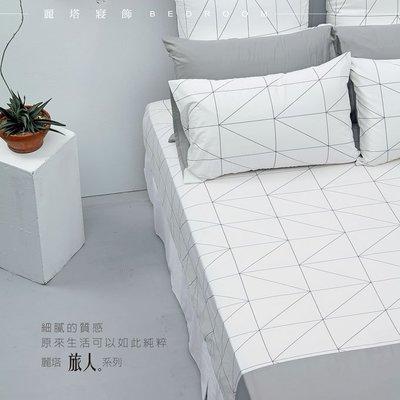 《60支紗》雙人加大床包枕套三件式【旅人】100%精梳棉-麗塔寢飾-
