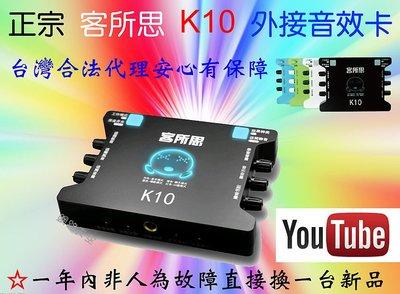 客所思 K10 外接 USB音效卡 rc迴音echo/混音/手機錄音 送166種音效補件XOX KS108