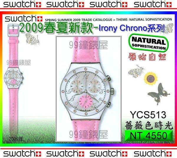 【99鐘錶屋*美中鐘錶】Swatch:【原始自然】Irony Chrono系列(YCS513薔薇色時光)免郵加贈品