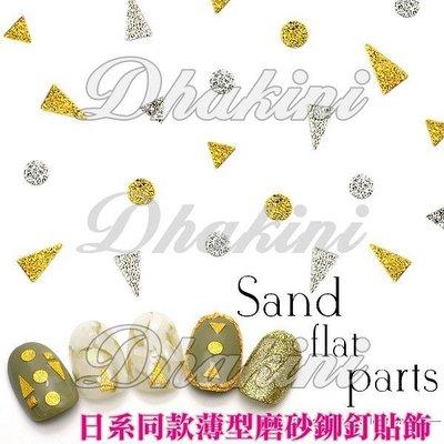 《日本潮流薄型金屬磨砂鉚釘-TN系列6款》~平面圓形、三角形~