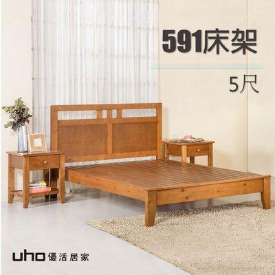 床架【UHO】591床架5尺雙人床架G...