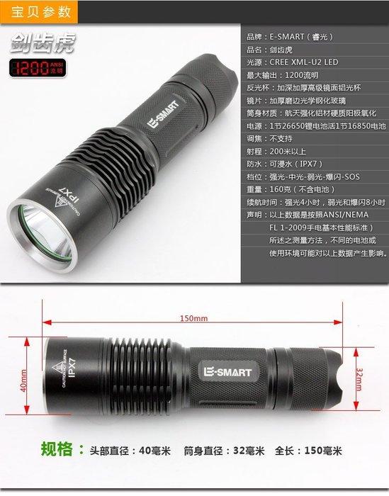 【亞昕光電】E-SMART 進口 CREE XM-L2 U2 劍齒虎 5檔調光 三用戶外強光手電筒【全配】