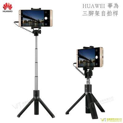 【WT 威騰國際】HUAWEI 華為 榮耀honor 原廠三腳架自拍杆_線控版 一體設計 三腳架+自拍桿 270°旋轉