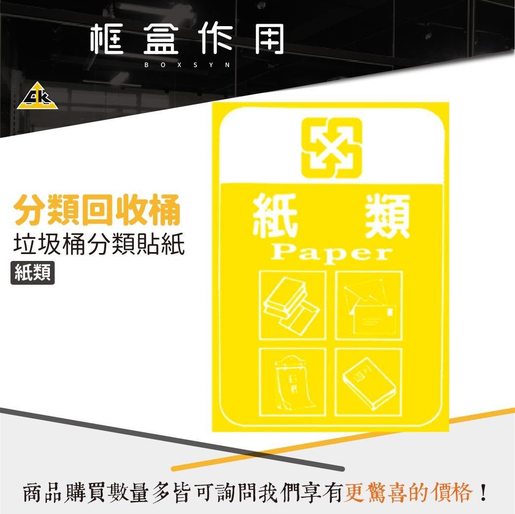框盒x不銹鋼 紙類 分類貼紙 另有 寶特瓶 資源回收 玻璃類分類貼紙 量大可議