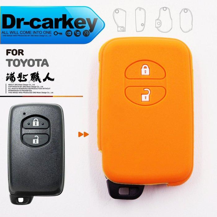 【鑰匙職人】TOYOTA PRIUS c 豐田 汽車鑰匙 智慧型 果凍套矽膠保護套