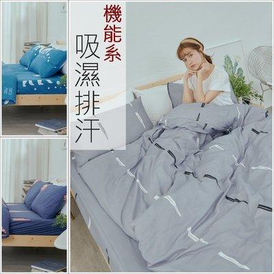 『四款任選』3M吸濕排汗專利技術6x6.2尺雙人加大床包+枕套三件組-台灣製(不含被套)潔淨乾爽