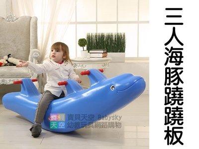 ◎寶貝天空◎【Haenim Toys 三人海豚蹺蹺板】翹翹板,平衡遊戲,Little Tikes,Step2 可參考