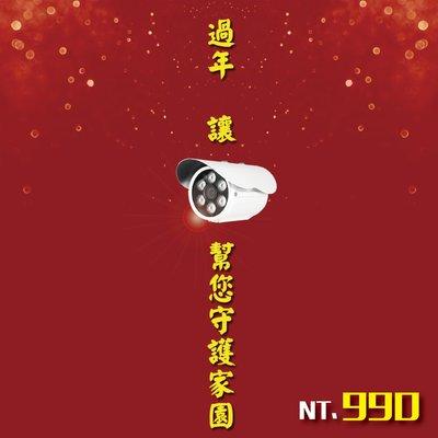 【新年特別企劃】200萬超清監視器鏡頭 (AHD 1080P SONY芯片 遠端連線 錄影存證 紅外線 防水防塵