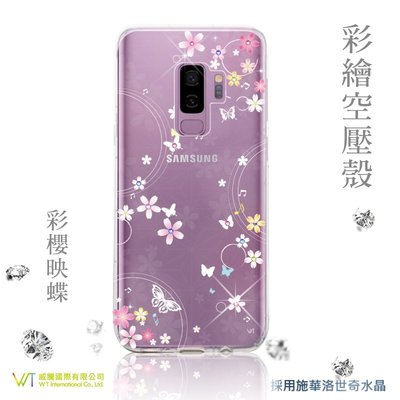 【WT 威騰國際】WT® Samsung Galaxy S9 / S9+  施華洛世奇水晶 彩繪空壓殼 -【彩櫻映蝶】