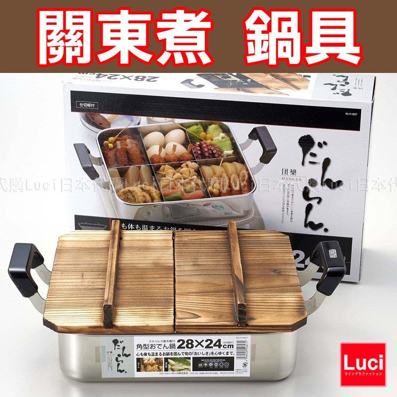 關東煮鍋 電磁爐可用 附原木蓋 PEARL METAL DANRAN H-4827 料理 鍋具 日版  LUCI日本代購