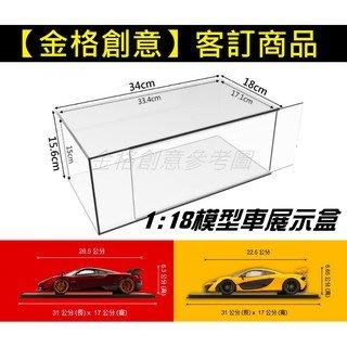 預購【積木城市】壓克力 展示盒 1:18 單格 內徑尺寸33.4x17.1x15cm 滑門/拉門 模型車 防塵盒 收藏盒