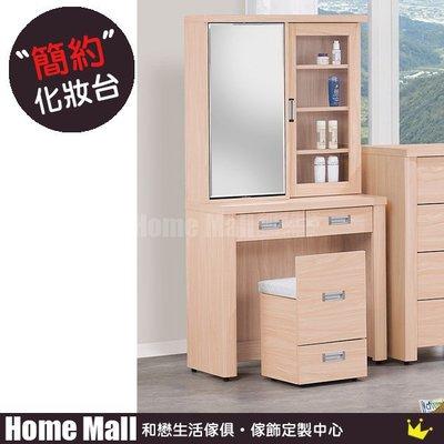 HOME MALL~雅尼克2.7尺鏡台(含椅) $6100~(雙北市免運費)5S