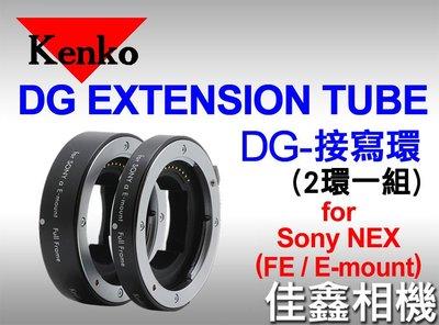 @佳鑫相機@(全新品)KENKO EXTENSION TUBE DG接寫環(2環/組)近攝 微距 SONY E接環全幅可