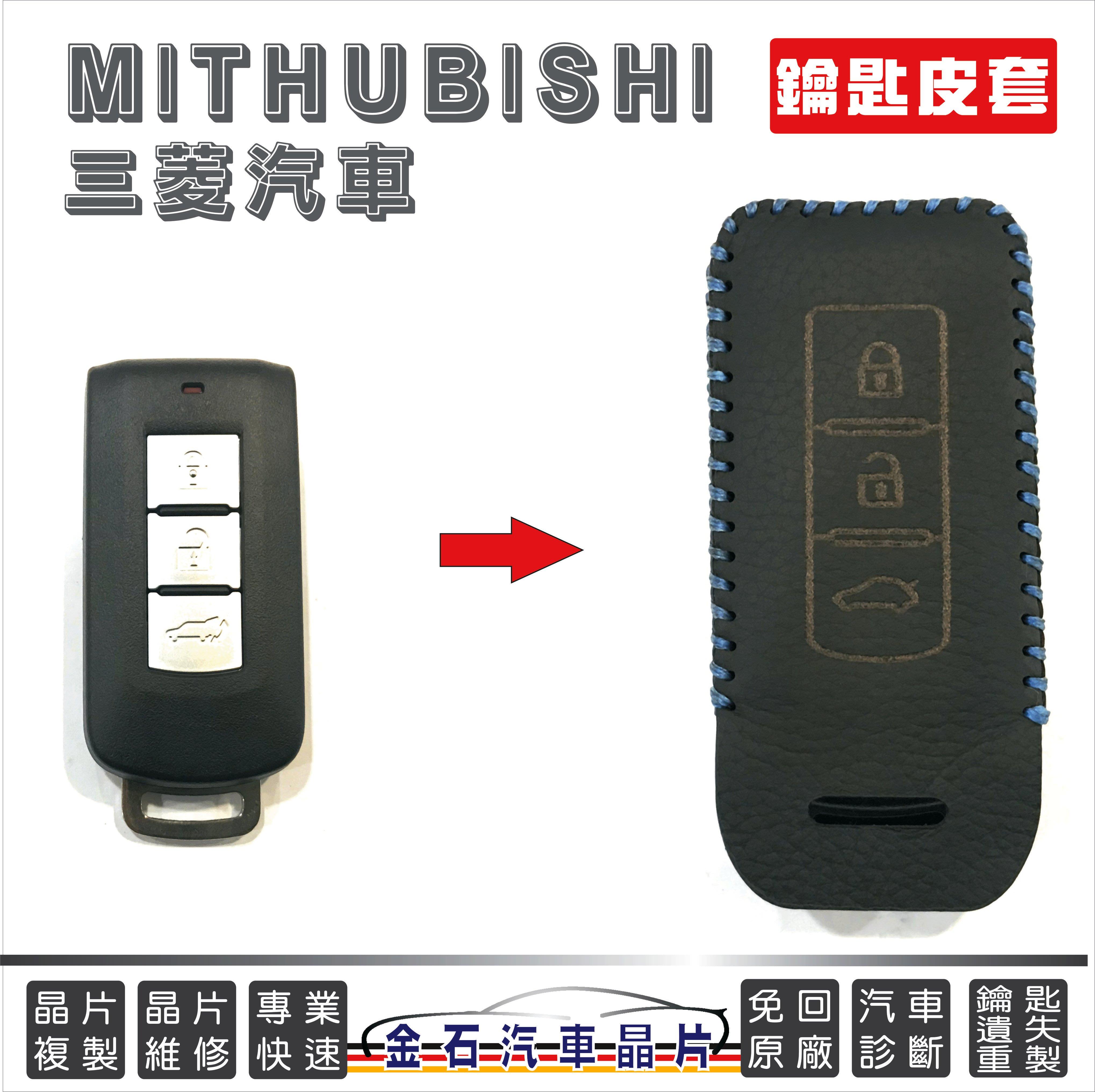 [金石晶片鑰匙] MITHUBISHI 三菱 Lancer Fortis Outlander 皮套 鑰匙套 汽車晶片