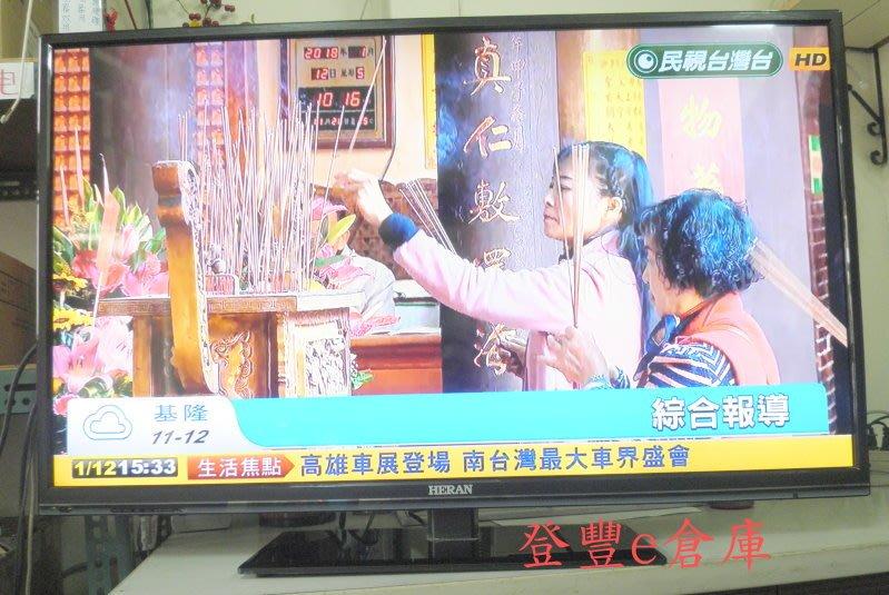 【登豐e倉庫】 誠心心善 HERAN 禾聯 HD-42DC1 42吋 LED 液晶電視 電聯偏遠外島