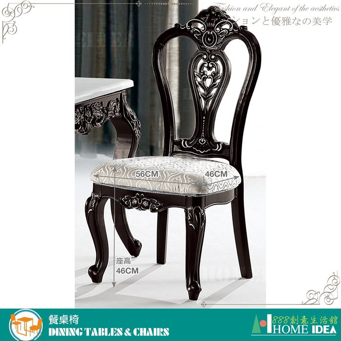 『888創意生活館』047-C328-7黑色餐椅6033$4,600元(17-5餐廳專用餐桌餐椅cafe咖啡)花蓮家具