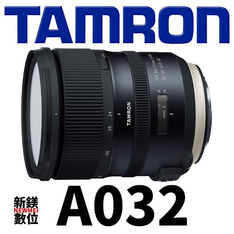 【新鎂保固1年】平輸 TAMRON 騰龍 SP 24-70mm F/2.8 Di VC USD G2 (A032)