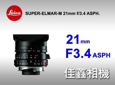@佳鑫相機@(全新品)LEICA M SUPER-ELMAR-M 21 mm f/3.4 ASPH.