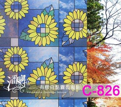 [潘朵拉時尚館]C-826自黏玻璃窗花...