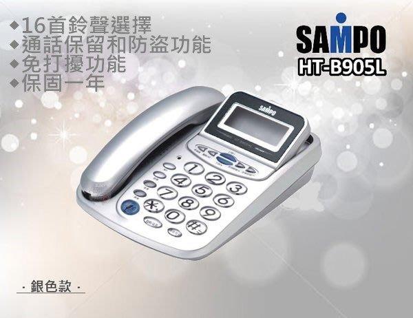 ~國際3C~ ~聲寶 SAMPO HT~B905 HL銀色 一年 ~ ~ 風格 ~ 來電顯