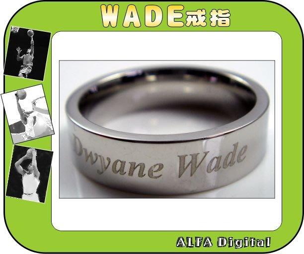 免運費!!公牛隊閃電俠韋德Dwyane Wade戒指/搭配NBA球衣最酷!再送項鍊可組成戒指項鍊配戴!每組只要399元