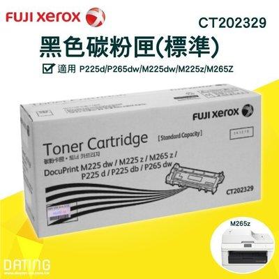 【大鼎oa】富士全錄 Fuji Xerox DocuPrint CT202329 黑色原廠碳粉匣(1.2K) 適用:P225d  「含稅」