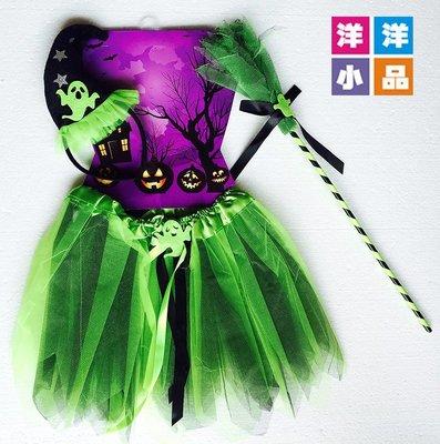 【洋洋小品綠巫婆精靈三件套組(髮箍+蓬裙+魔法掃把)】兒童造型服 萬聖節化妝表演舞會派對造型角色扮演服裝道具