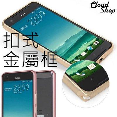 金屬邊框 HTC One X9 海馬扣 鋁合金 手機 邊框 扣式 金屬框 手機殼 保護框 保護套 粉色