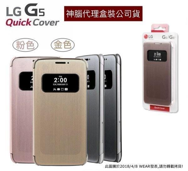 買一送一【LG G5 原廠皮套】CFV-160 G5 H860原廠感應式皮套【神腦代理盒裝公司貨】Quick Cover