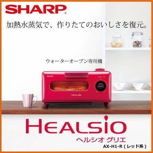 日本代購  日本原裝 SHARP 夏普 美型 過熱水蒸氣 蒸汽式 小烤箱 三段加熱 healsio 紅色 AX-H1