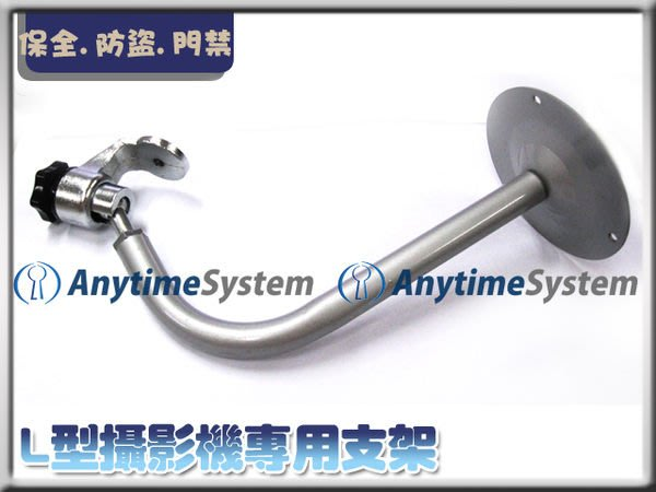 安力泰系統~鋁合金L型攝影機專用支架腳架、倒吊支架 監控監視保全防盜專用