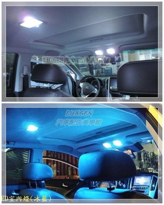LUXGEN納智捷U5【室內LED燈組-4顆】U5專用 前閱讀小燈 尾箱燈 車內LED燈泡 行李廂氣氛燈 車門 白光藍光
