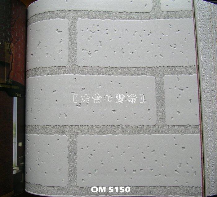 【大台北裝潢】OM國產現貨壁紙* 立體白色磚紋/文化石 攝影商空推薦 每支280元