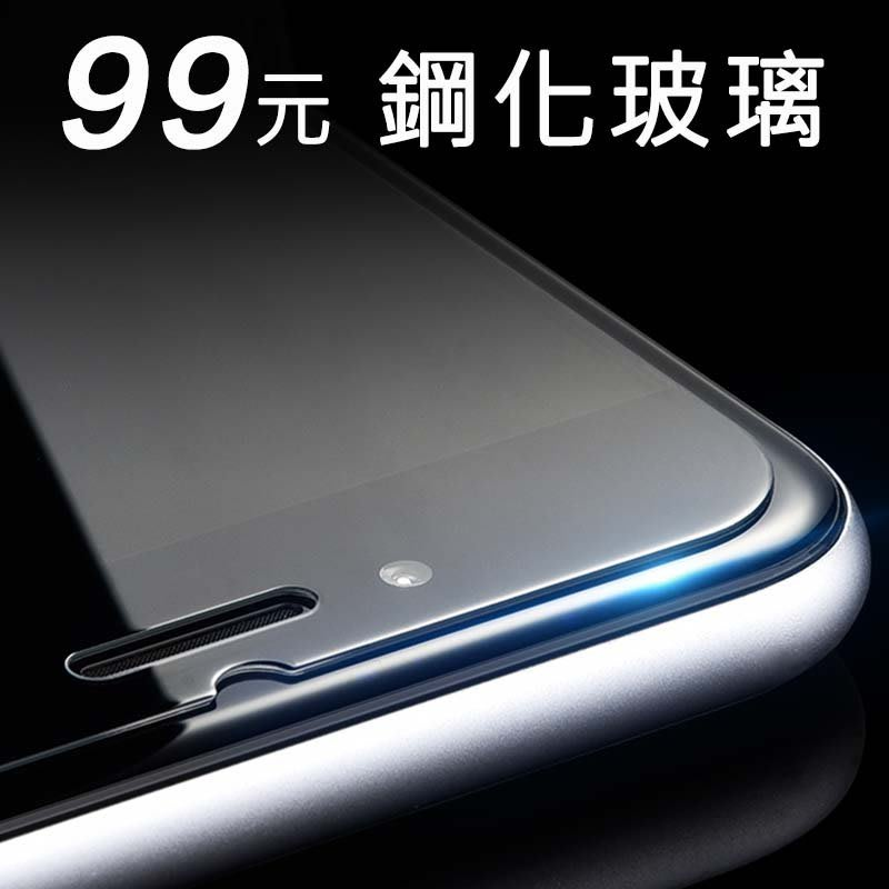 『e電匠倉』Asus 華碩 Zenfone Max (M1) ZB555K  9H硬度 防爆 鋼化玻璃 9H 螢幕保護貼